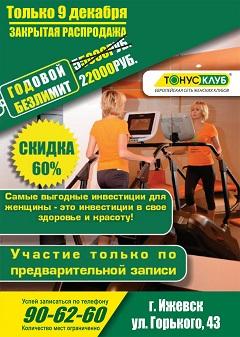 ЗАКРЫТАЯ РАСПРОДАЖА в ТОНУС-КЛУБ!  🎉!>>>