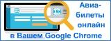Авиабилеты онлайн в Вашем Google Chrome