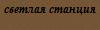 http://co.forum4.ru/files/0017/27/3b/38876.css