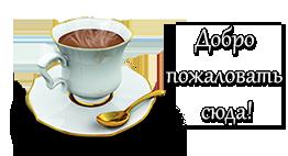 http://co.forum4.ru/files/0018/27/32/72437.png