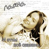 Лайна Новак