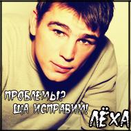 Лёха Волков