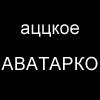 акасама