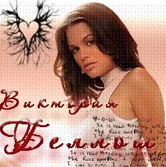 Victoria Bellosh