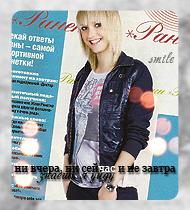 Лена Кулемина
