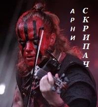 Арни Скрипач