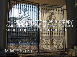 Строфа Хронотопа