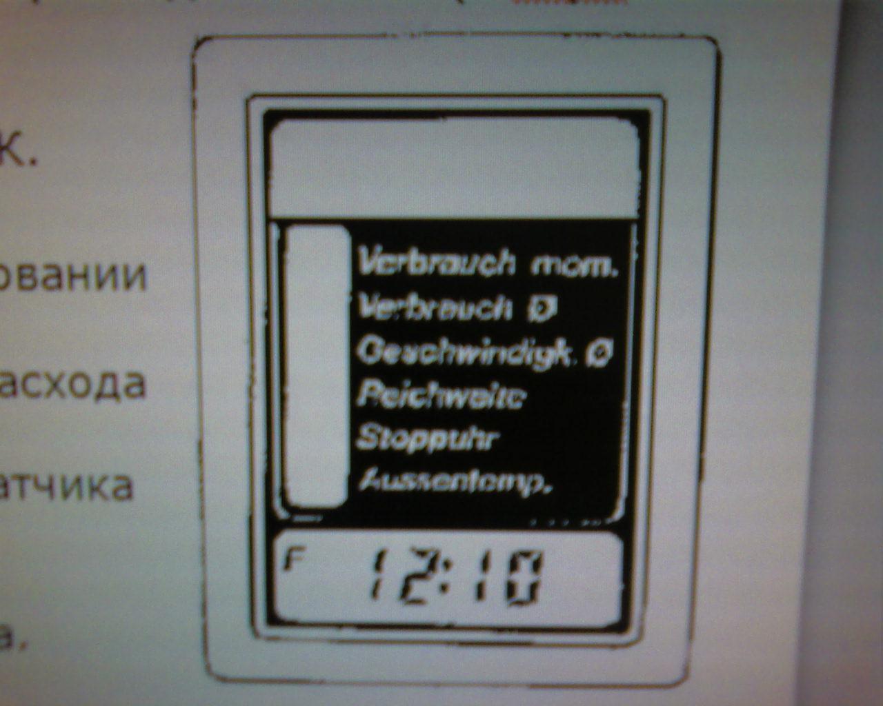 opel omega b расшифровка компьютера